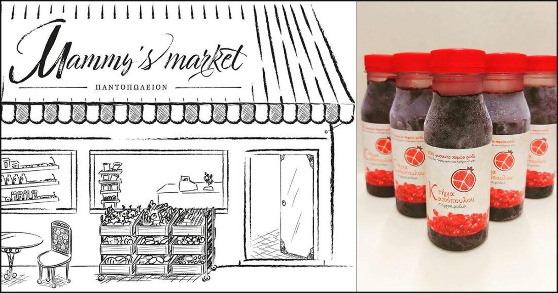 Χυμός Ρόδι Καλαμάτα - Mammys Market